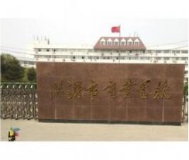 临沂市商业学校