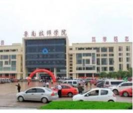 鲁南技师学院