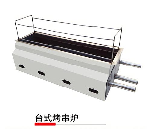 台式烤串炉(可定制)