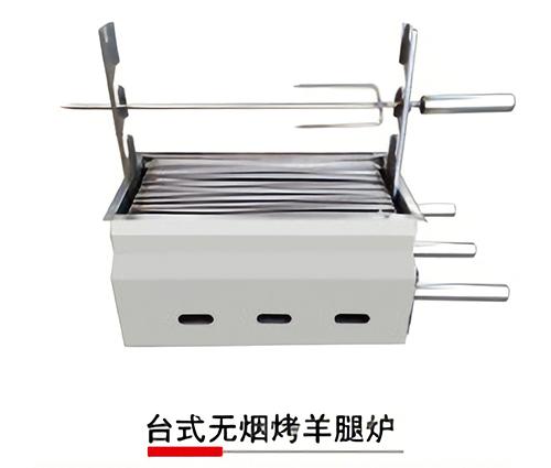 台式无烟烤羊腿炉(可定